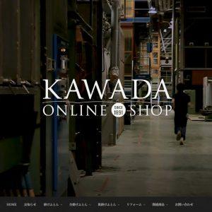 KAWADA ONLINE SHOPがリニューアル!2019年8月1日リニューアルオープン!