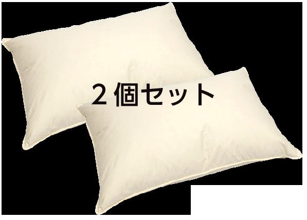 ピローGP-1 2個セット