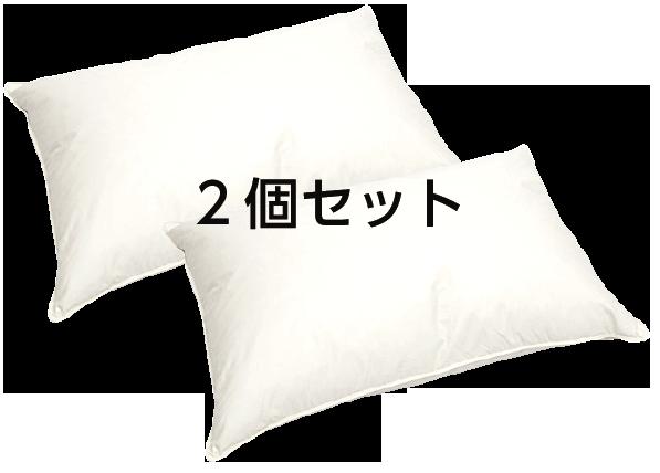 ピローGP-3 2個セット
