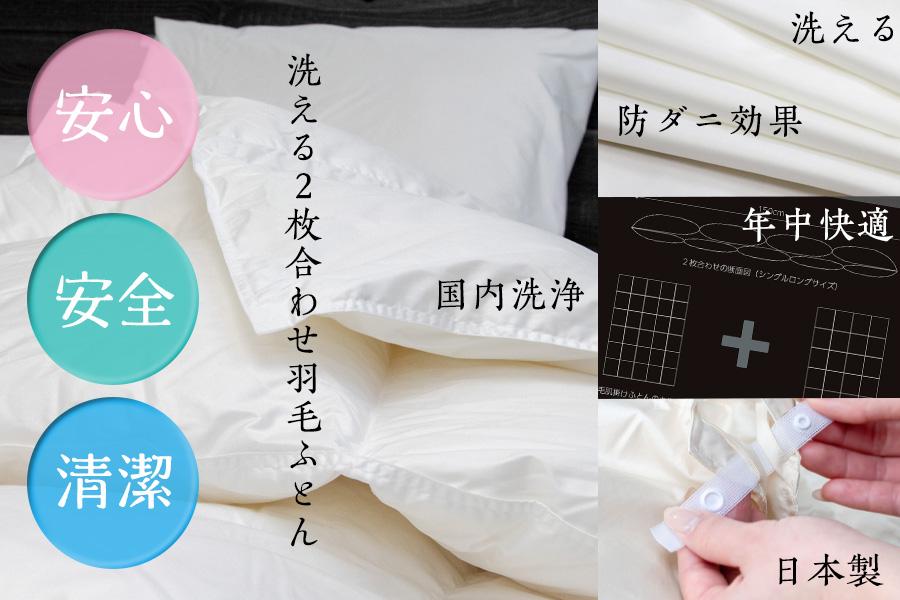洗える羽毛2枚合わせふとん(日本アトピー協会推薦品)