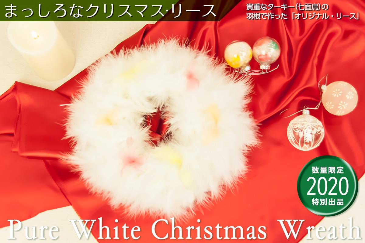 まっしろなクリスマス・リース【W-30】
