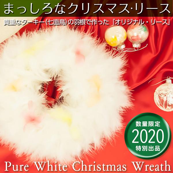 クリスマス リース 30cm
