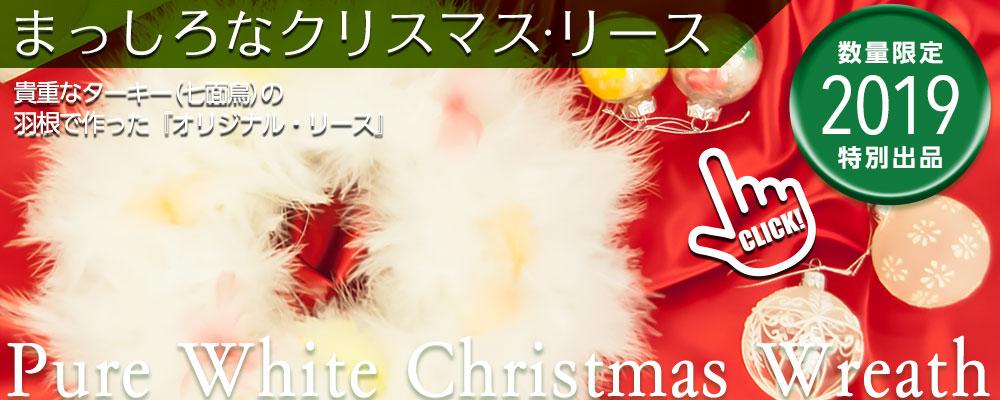 手作り オリジナル まっしろなクリスマスリース