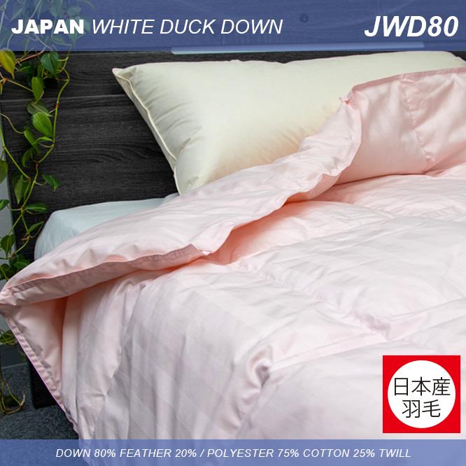 日本産羽毛ダウンケット JWD80