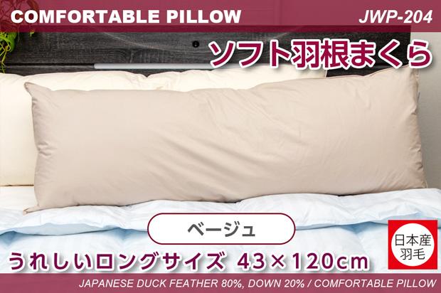羽根まくら JWP-204 43×120cm ベージュ