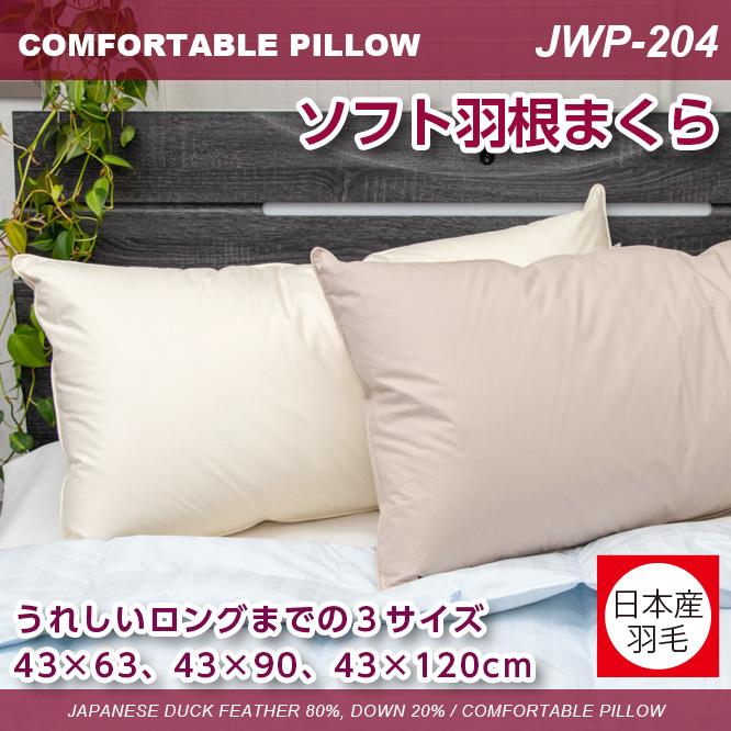 ソフト羽根まくら 羽毛入り JWP-204