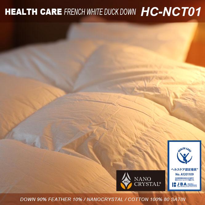羽毛掛けふとん ヘルスケア認定寝具 HC-NCT01