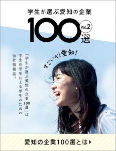 『学生が選ぶ愛知の企業100選』に掲載されました!
