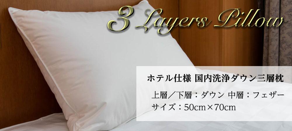 ホテル仕様 国内洗浄ダウン三層羽根まくら