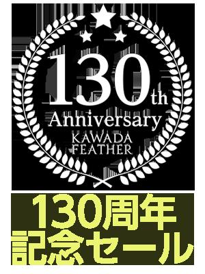 130周年記念セール